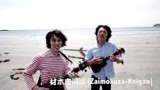 『That's 材木座』 / 小川コータ&とまそん 公式PV