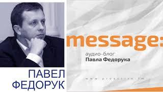 Аудиоблог Павла Федорука-Message выпуск 1 - Следуй за Мной