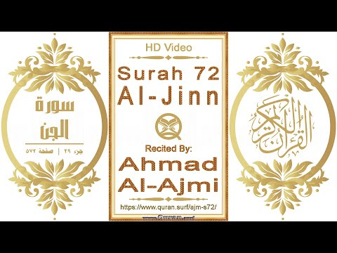 Full Download] Surah Al Baqarah Ahmed Al Ajmi The Cow Jinn