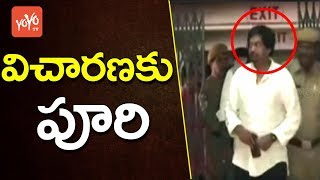 Exclusive Video | Tollywood Drug Case: Puri Jagannath Appears Before SIT | YOYO TV Channel