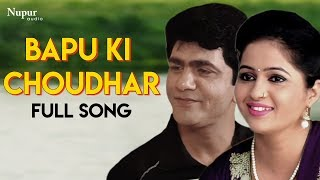 Bapu Ki Choudhar Uttar Kumar & Kavita joshi   Popular Haryanvi Song   Dhakad Chhora