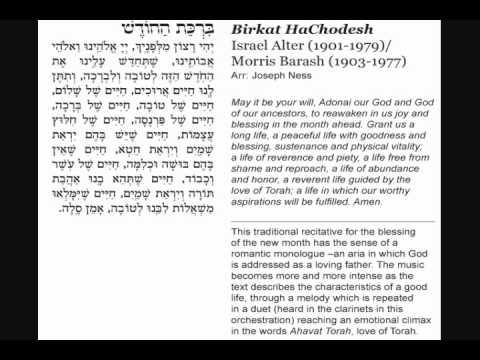 Cantor Azi Schwartz - Birkat HaChodesh