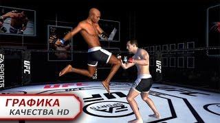 EA SPORTS™ UFC игра на Андроид и iOS