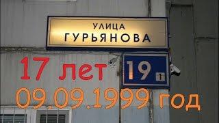 Москва ул.Гурьянова  17 лет назад