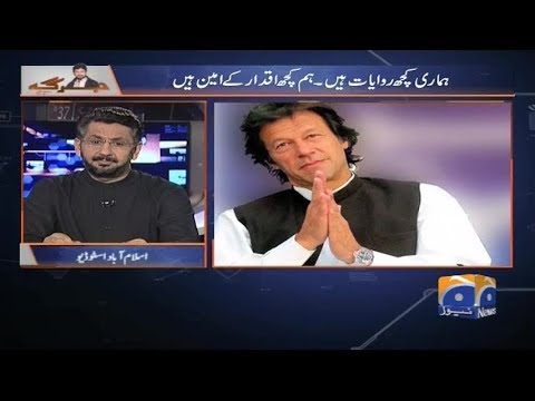 Jirga - 06 August 2017 - Geo News
