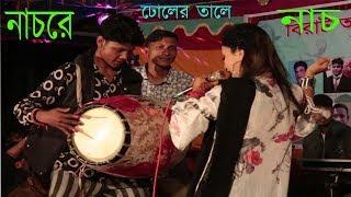 গানের সাথে নাচ ফ্রি তাসলিমার  nice song taslima