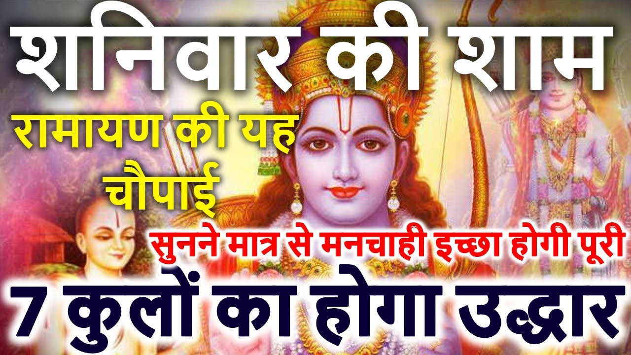 शनिवार की शाम रामायण की यह चौपाई सुनने मात्र से मनचाही इच्छा होगी पूरी