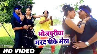 #Bhojpuri # Song भोजपुरिया मरद पीके मंठा Madan Murari Yadav Bhojpuri Songs 2018