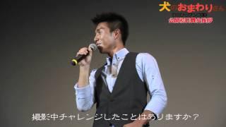 本日から公開の中尾明慶主演の「犬のおまわりさん」の公開初日舞台挨拶...