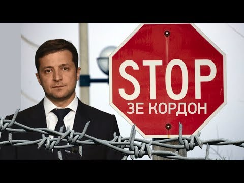 Чи закриє кордон
