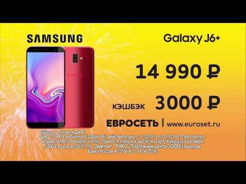 Реклама Samsung Galaxy J6+ в Евросети с Алексеем Воробьевым