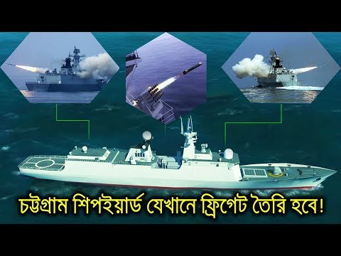 চিটাগং ড্রাই ডকঃ এখানেই নির্মিত হবে দেশের প্রথম ফ্রিগেট | Chittagong Dry Dock Limited