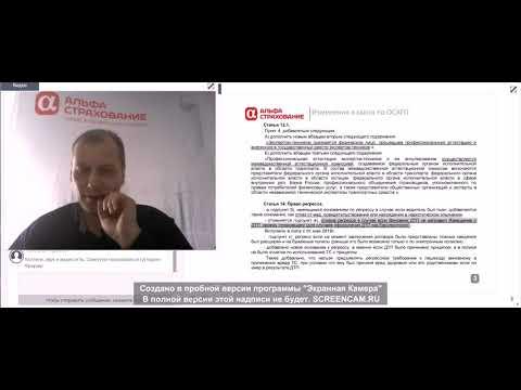 Вебинар АльфаСтрахование о новостях ОСАГО и законности Е-осаго