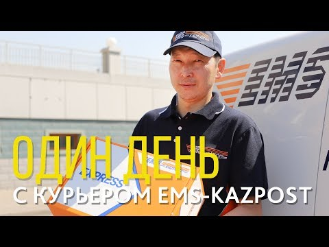 Рабочий трип с курьером EMS-Kazpost