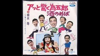 ハナ肇とクレイジーキャッツ - アッと驚く為五郎