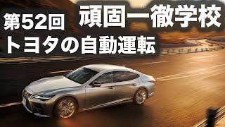 頑固一徹学校 第52回 『トヨタの自動運転』【SYE LIVE】
