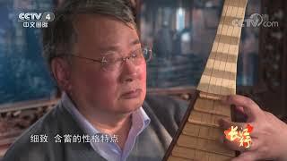 [远方的家]长江行(96) 豫园老街的上海生活记忆  CCTV中文国际
