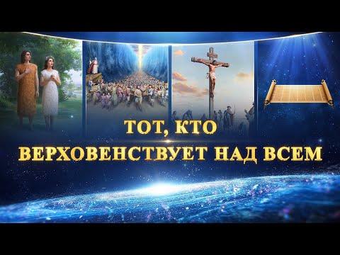 Документальный фильм «Тот, Кто верховенствует над всем» Доказательства существования Бога