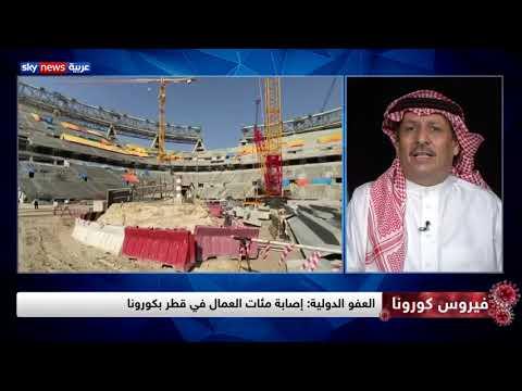 العفو الدولية : إصلبة مئات العمال في قطر بفيروس كورونا  - 22:59-2020 / 3 / 21