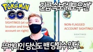 """[포켓몬GO]긴급속보 """"쉐도우 밴"""" GPS 조작을 안한 당신도 밴을 당할 수 있다.[포켓몬고][Pokémon Go]"""