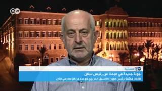 من لديه مفتاح حل أزمة الرئاسة اللبنانية؟