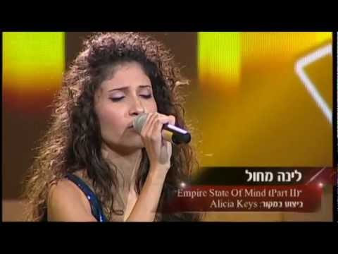 Lina Mahul - The Voice Israel 2012 - Audition: Empire State Of Mind