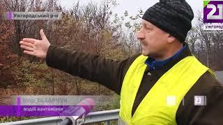 Ситуація перед КПП «Ужгород»