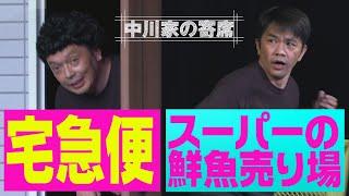 中川家 コント「宅急便」「スーパーの鮮魚売り場」