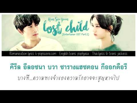 [Thaisub/Karaoke] Han Seo Yoon - Lost Child [Entertainer OST]