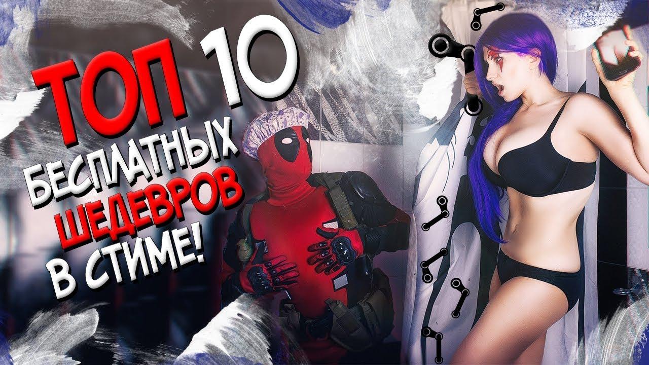 Топ 10 самых лучших сексов в играх