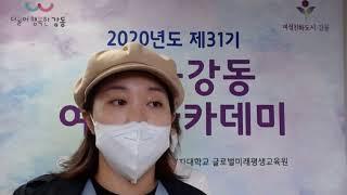 이화여대글로벌미래평생교육원님의 실시간 스트림