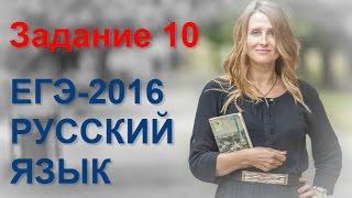Задание 10 ЕГЭ по русскому языку