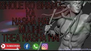 Bhang ka nasha hai । मुझे तेरा नशा हैं।। bhole song.