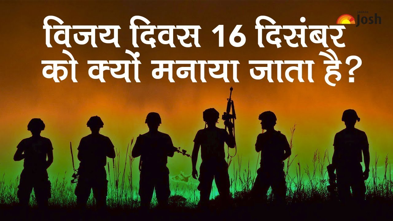 16 december vijay diwas