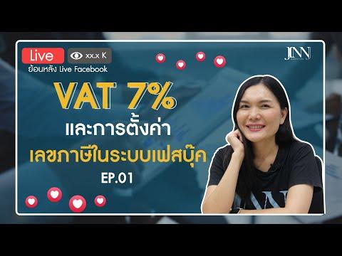 ค่าโฆษณาบวก VAT 7% และการตั้งค่าเลขภาษีในระบบเฟสบุค Facevook Live 1/2 I Jinny Marketing