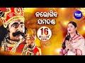 NA BHOGIBA JAMA DANDA ନ ଭୋଗିବ ଯମ ଦଣ୍ଡ || Namita Agrawal || Sarthak Music