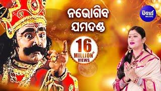 Na Bhogiba Jama Danda | ନ ଭୋଗିବ ଯମ ଦଣ୍ଡ.. କଣ କଲେ ଯମପୁର ଯିବେ ନାହିଁ  | Namita Agrawal | Sidharth Music