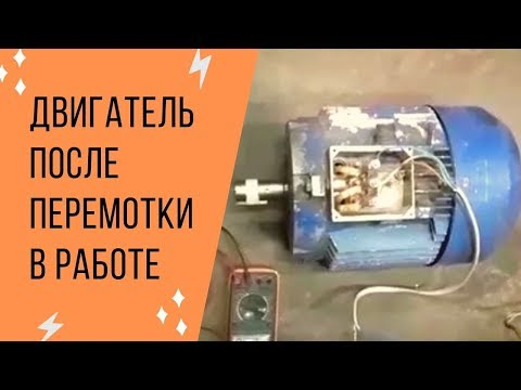 Запуск перемотанного электродвигателя 75 кВт, 1500 оборотов в минуту