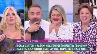 Βούλα: Η αδελφή μου έκανε παιδί με τον πρώην μου. Αυτός τώρα με θέλει πίσω - Ευτυχείτε! | OPEN TV