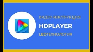 инструкция к программе HDРlayer для светодиодных экранов, видео вывесок