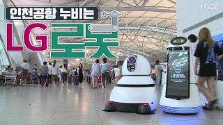 인천공항을 누비는 LG로봇