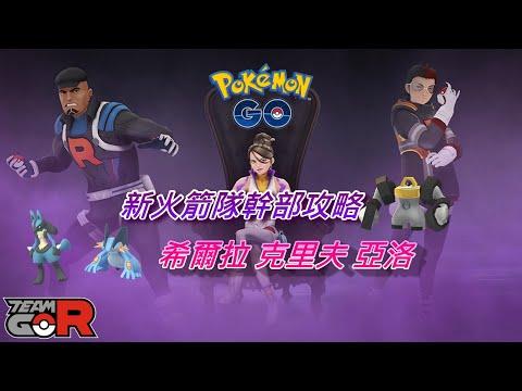 Pokémon GO#94   新火箭隊幹部攻略:希爾拉、克里夫、亞洛