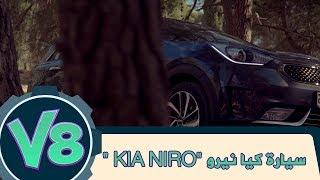 """سيارة كيا نيرو """"KIA NIRO"""""""
