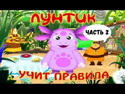 Лунтик Учим Правила Часть 2: Изучаем Этикет. Обучающие игры для детей.