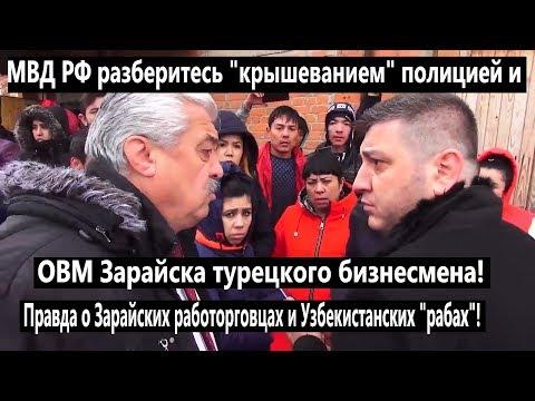 Правда о Зарайских работорговцах и Узбекистанских рабах! Руководитель следственного комитета РФ Баст