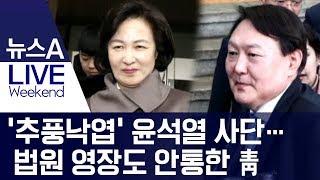 '추풍낙엽' 윤석열 사단…법원 영장도 안통한 靑 | 뉴…