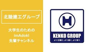北陸建工グループ|大学生のためのimAdokI先輩チャンネル【4/21(火)進路・就職相談会2021】