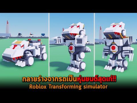 กลายร่างจากรถเป็นหุ่นยนต์สุดเท่ Roblox Transforming simulator