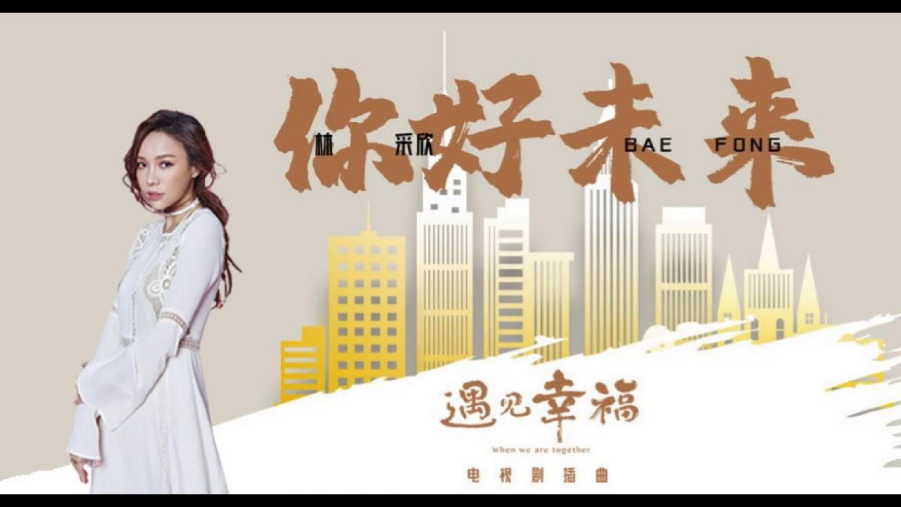 林采欣 Bae Lin _ 你好未來 (電視劇《遇見幸福》插曲) - YouTube