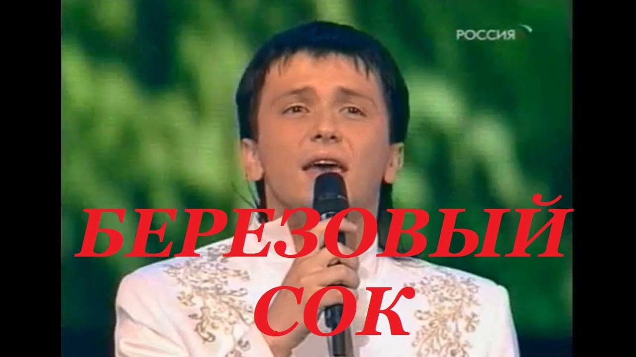Песняры - Березовый Сок
